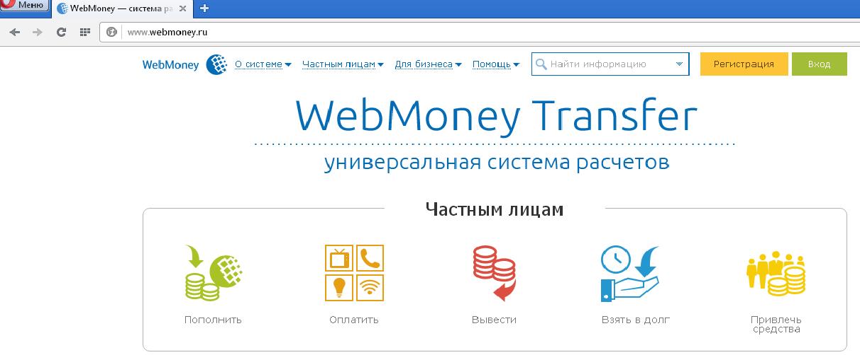 создание кошелька Webmoney